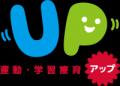 横浜の放課後デイサービスならアップへ